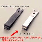 ティムコ(TIEMCO) リーダークリッパー 75660101002 アクセサリー・ツール