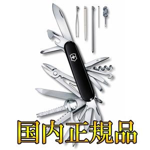 【送料無料】VICTORINOX(ビクトリノックス) 【国内正規品】 スイスチャンプ ブラック 1.67 95.3