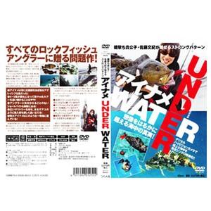 つり人社 アイナメUNDER WATER 3028 海つり全般DVD(ビデオ)