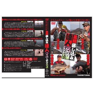 つり人社 黒鯛落し込み達人ハイパーテクニック 3032 海つり全般DVD(ビデオ)