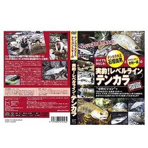 つり人社 実釣! レベルラインテンカラ 3034 渓流・湖沼全般DVD(ビデオ)