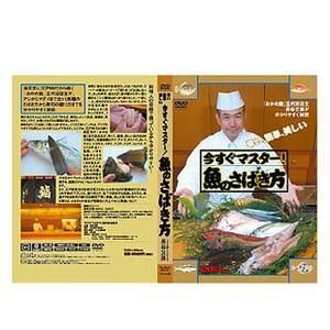 つり人社 今すぐマスター!魚のさばき方 3040 海つり全般DVD(ビデオ)