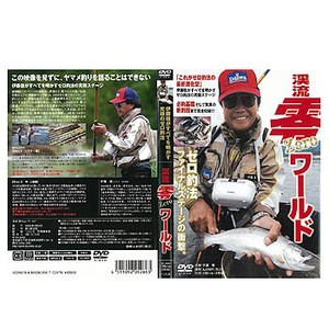 つり人社 渓流 零Zeroワールド 3044 渓流・湖沼全般DVD(ビデオ)