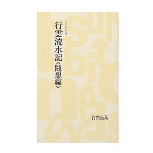 つり人社 行雲流水記「随想編」 205 読み物(紀行文・エッセイ)
