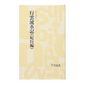つり人社 行雲流水記「紀行編」 206
