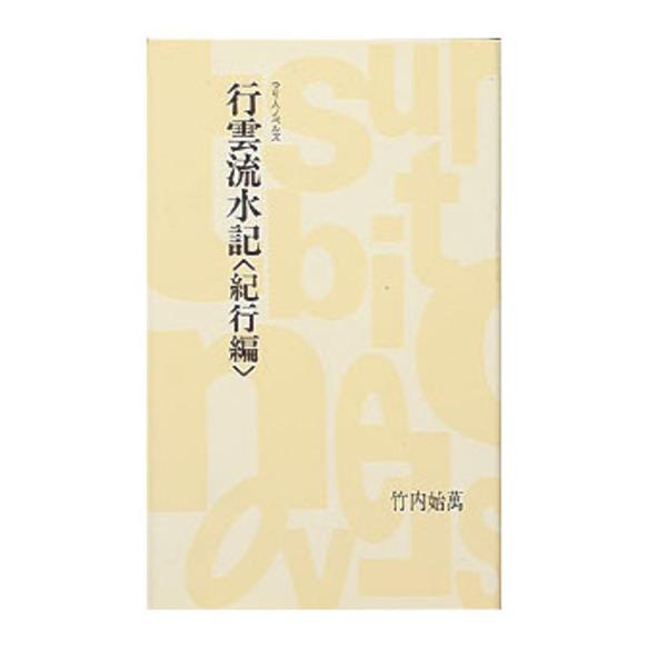つり人社 行雲流水記「紀行編」 206 読み物(紀行文・エッセイ)