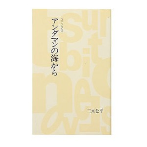 つり人社 アンダマンの海から 212 読み物(紀行文・エッセイ)