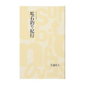 つり人社 垢石釣り紀行 215