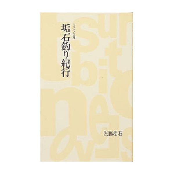つり人社 垢石釣り紀行 215 読み物(紀行文・エッセイ)
