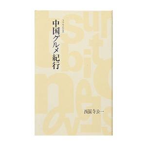 つり人社 中国グルメ紀行 218 読み物(紀行文・エッセイ)