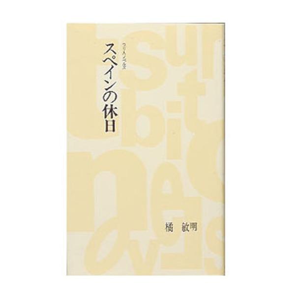 つり人社 スペインの休日 219 読み物(紀行文・エッセイ)
