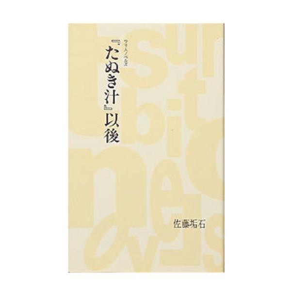 つり人社 「たぬき汁」以後 220 読み物(紀行文・エッセイ)