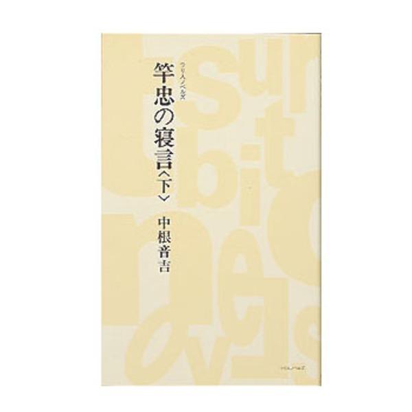 つり人社 竿忠の寝言・下 225 読み物(紀行文・エッセイ)