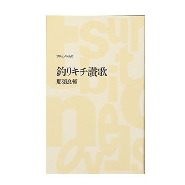つり人社 釣りキチ賛歌 228 読み物(紀行文・エッセイ)
