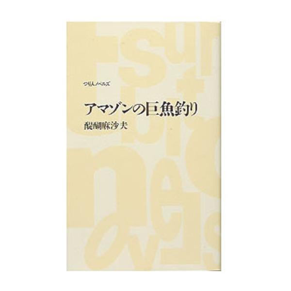 つり人社 アマゾンの巨魚釣り 231 読み物(紀行文・エッセイ)