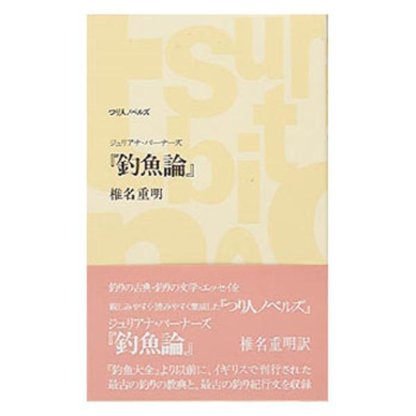 つり人社 「釣魚論」 235 読み物(紀行文・エッセイ)