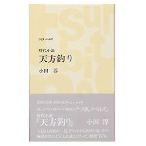 つり人社 時代小説 天方釣り 237