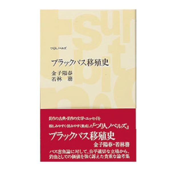 つり人社 ブラックバス移植史 238 読み物(紀行文・エッセイ)