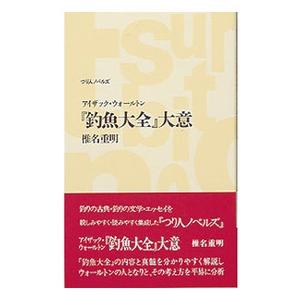 つり人社 「釣魚大全」大意 240 読み物(紀行文・エッセイ)