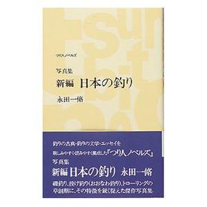つり人社 新編 日本の釣り 241