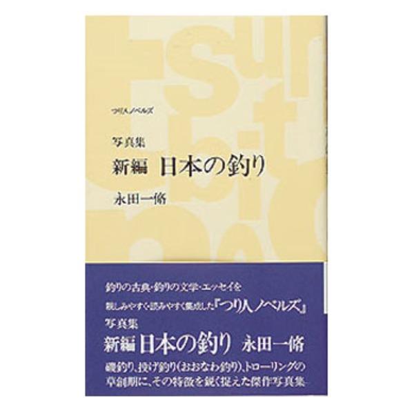 つり人社 新編 日本の釣り 241 読み物(紀行文・エッセイ)