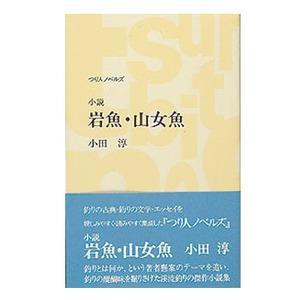 つり人社 小説 岩魚・山女魚 243