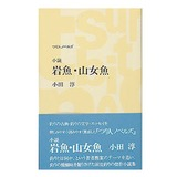 つり人社 小説 岩魚・山女魚 243 読み物(紀行文・エッセイ)