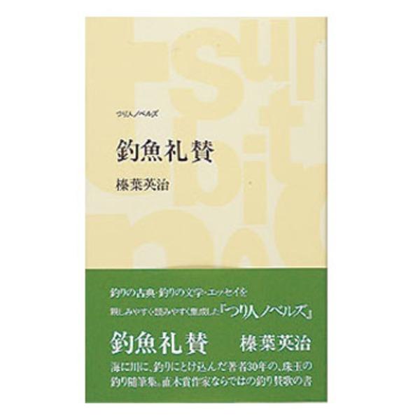 つり人社 釣魚礼賛 244 読み物(紀行文・エッセイ)