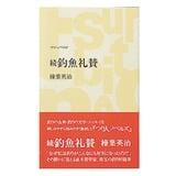 つり人社 続・釣魚礼賛 246 読み物(紀行文・エッセイ)