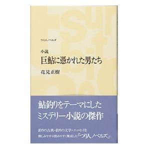 つり人社 巨鮎に憑かれた男たち 247 読み物(紀行文・エッセイ)