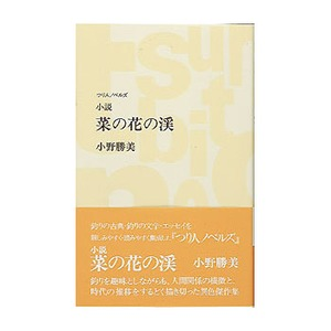 つり人社 小説「菜の花の渓」 248