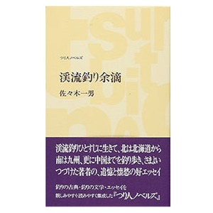 つり人社 渓流釣り余滴 250 読み物(紀行文・エッセイ)