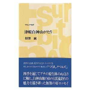 つり人社 津軽白神山がたり 256 読み物(紀行文・エッセイ)