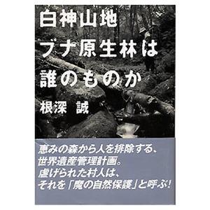 つり人社 白神山地 ブナ原生林は誰のものか 332 読み物(紀行文・エッセイ)