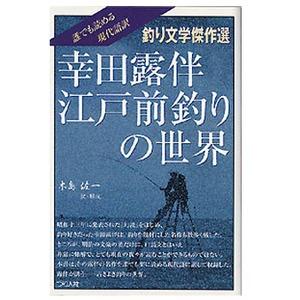 つり人社 幸田露伴 江戸前釣りの世界 336