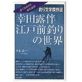 つり人社 幸田露伴 江戸前釣りの世界 336 読み物(紀行文・エッセイ)