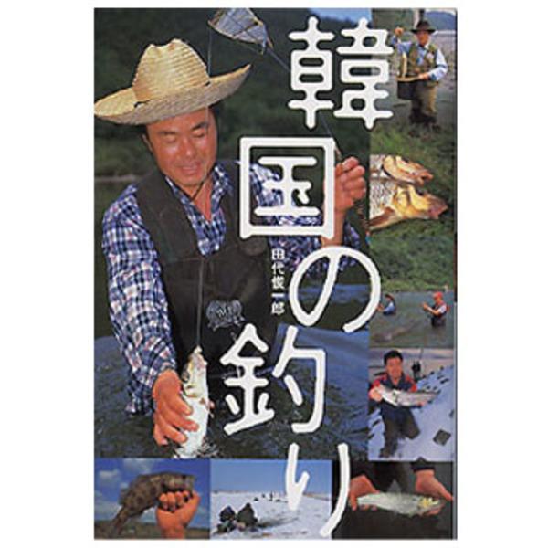つり人社 韓国の釣り 343 読み物(紀行文・エッセイ)