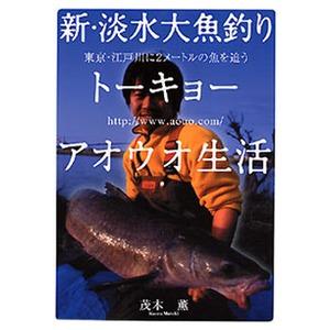 つり人社 新・淡水大魚釣り トーキョーアオウオ生活 348 フレッシュウォーター・本