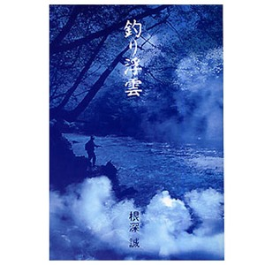 つり人社 釣り浮雲 353 読み物(紀行文・エッセイ)