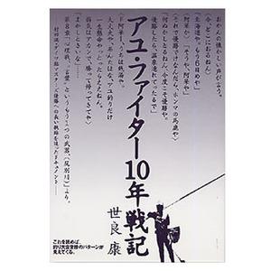 つり人社 アユ・ファイター10年戦記 355 フレッシュウォーター・本