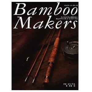 つり人社 Bamboo Makers 358 フライフィッシング・本