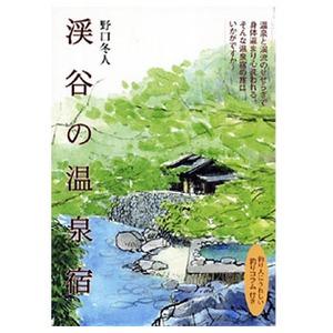 つり人社 渓谷の温泉宿 366