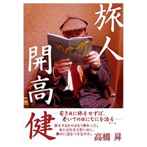 つり人社 旅人 開高 健 375 読み物(紀行文・エッセイ)