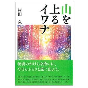 つり人社 山を上るイワナ 376 読み物(紀行文・エッセイ)