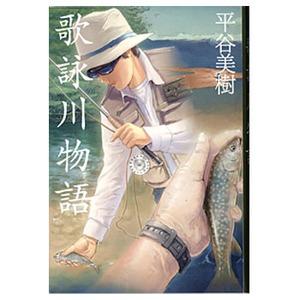 つり人社 歌詠川物語 380 フライフィッシング・本