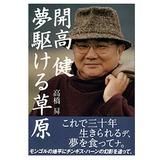 つり人社 開高 健 夢駆ける草原 389 読み物(紀行文・エッセイ)