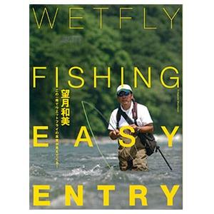 つり人社WETFLY FISHING EASY ENTRY