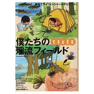 つり人社 僕たちの渓流フィールド 埼玉・東京・山梨・神奈川・静岡 395