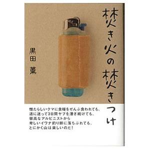 つり人社 焚き火の焚きつけ 396 読み物(紀行文・エッセイ)