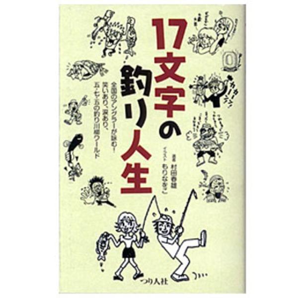 つり人社 17文字の釣り人生 400 読み物(紀行文・エッセイ)